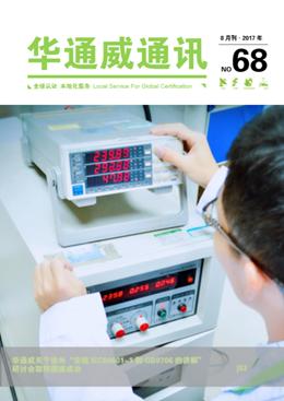 华通威2017年8月通讯刊-m6米乐app官网下载报告