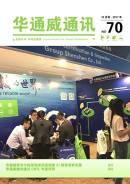 华通威2017年10月通讯刊-m6米乐app官网下载报告