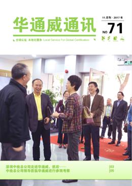 华通威2017年11月刊通讯-m6米乐app官网下载报告