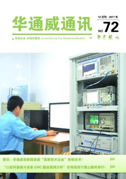 华通威2017年12月刊通讯-m6米乐app官网下载报告