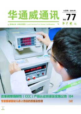 华通威2018年6月通讯刊-m6米乐app官网下载报告