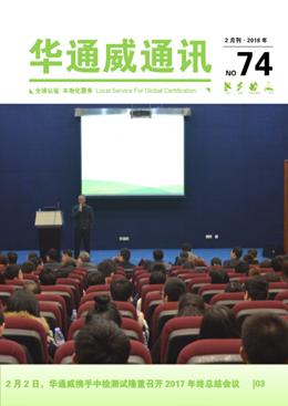 华通威2018年2月通讯刊-m6米乐app官网下载报告