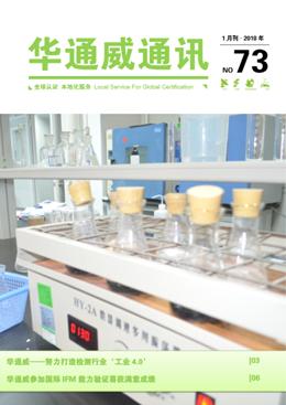 华通威2018年1月刊通讯-m6米乐app官网下载报告