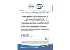 CNAS laboratory accreditation certificate