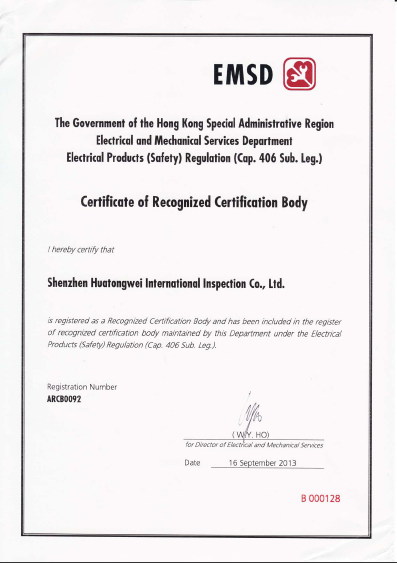 EMSD证书