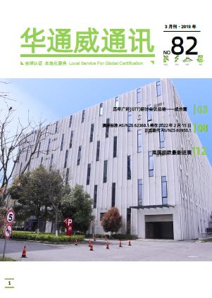 华通威2019年3月份通讯刊-m6米乐app官网下载报告
