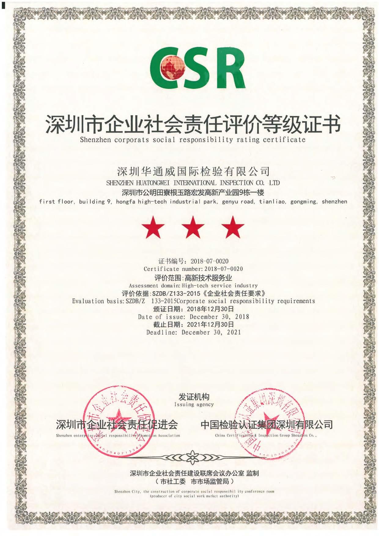 深圳市企业社会责任等级证书