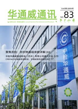 华通威2019年5-6月份周刊-m6米乐app官网下载报告