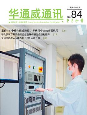 华通威2019年7月通讯刊-m6米乐app官网下载报告