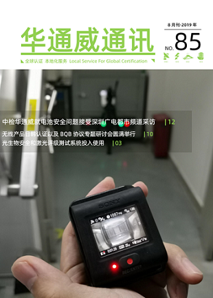 华通威2019年8月通讯刊-m6米乐app官网下载报告