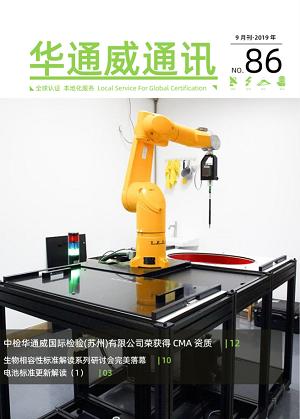 华通威2019年9月通讯刊-m6米乐app官网下载报告
