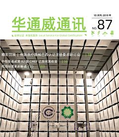华通威 2019年10月通讯刊-m6米乐app官网下载报告