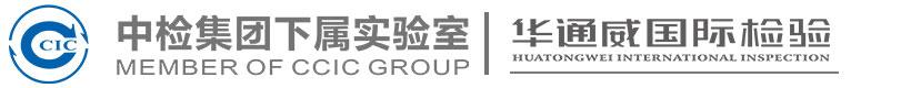 中检华通威国际认证