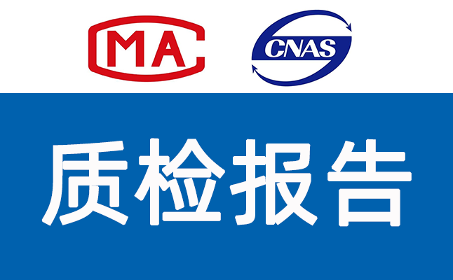 筷子消毒机质量米乐m6app官网下载报告申请办理