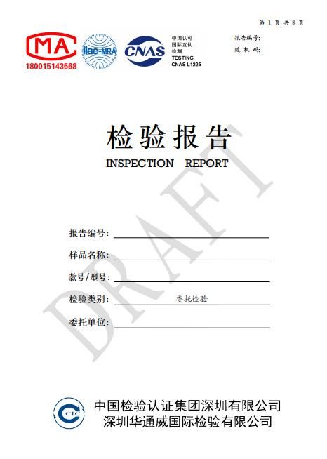 紫外消毒等米乐m6app官网下载报告