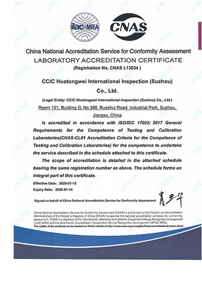 CNAS证书-英文(苏州公司)