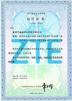 中兴通讯授权米乐m6app官网下载实验室授权证书