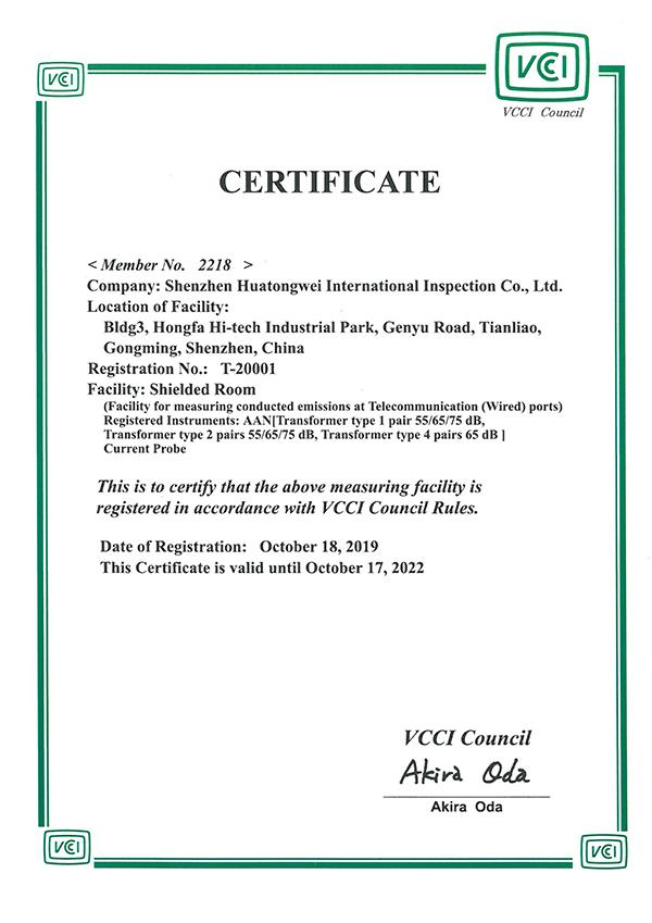 VCCI 证书