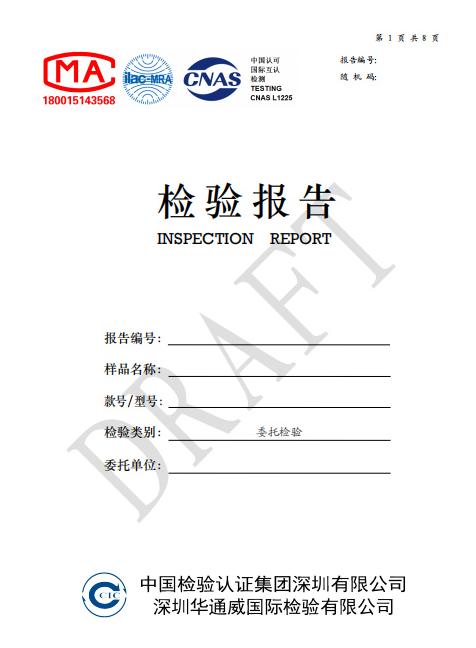 灯具m6米乐app官网下载报告在哪里办