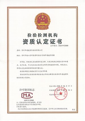 口罩省级CMA证书-(深圳公司)