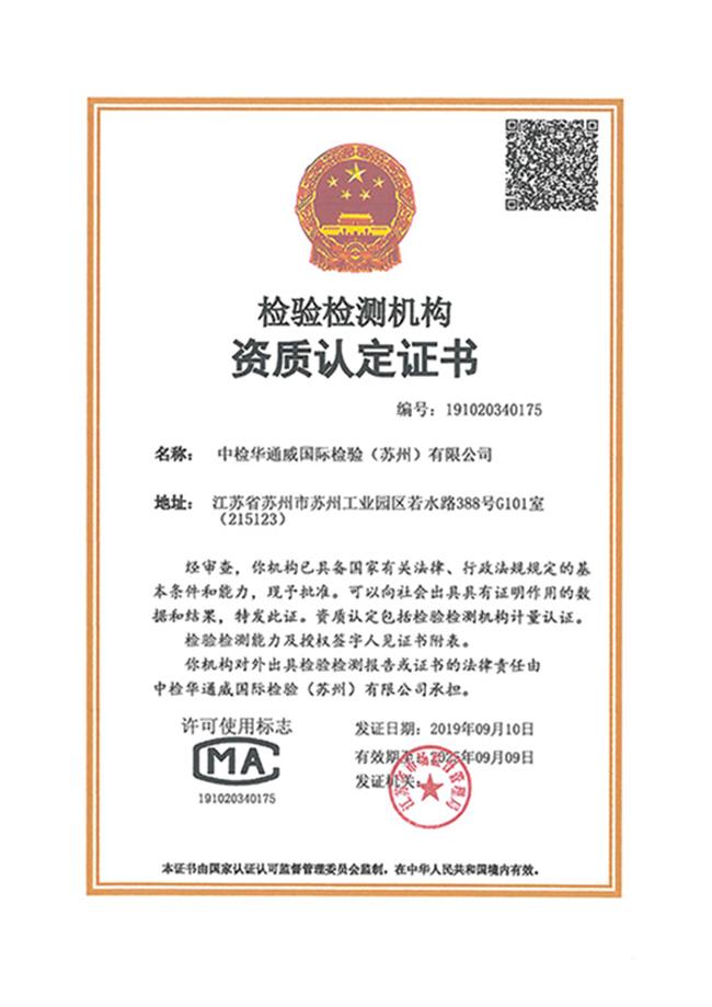 CMA证书-中文(苏州公司)