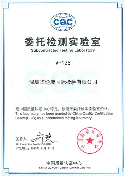深圳CQC委托米乐m6app官网下载实验室证书