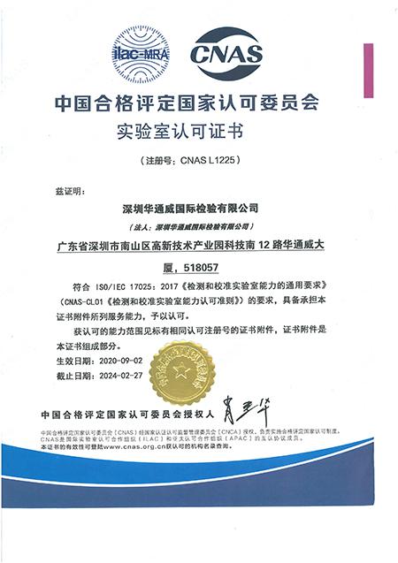 CNAS证书-中文(深圳公司)