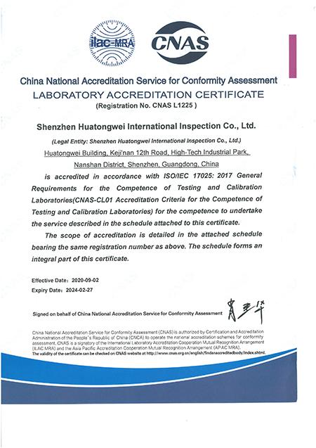 CNAS证书-英文(深圳公司)