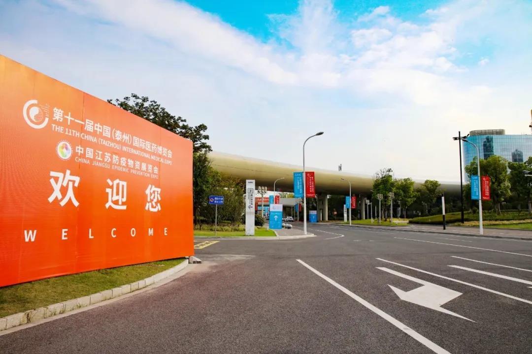 【诚邀】第十一届中国(泰州)医博会来了!中检华通威邀您共赴盛会