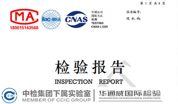 m6米乐app官网下载报告怎么查询真伪?