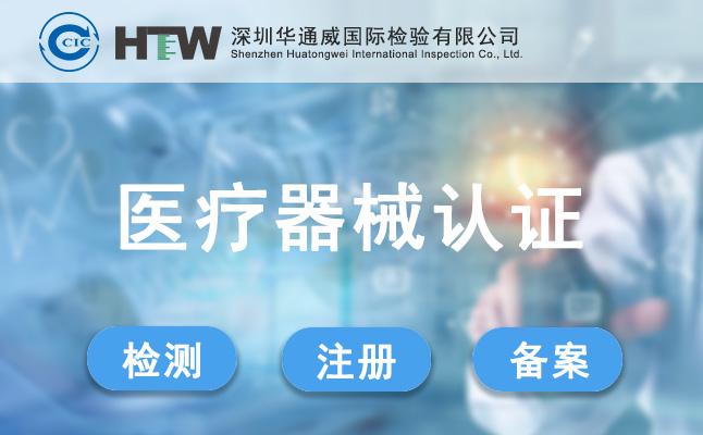 医疗器械米乐m6app官网下载中心