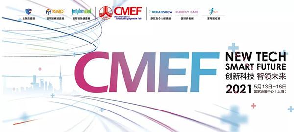 中检集团医疗器械产品线诚邀您参观2021上海CMEF中国国际医疗器械(春季)博览会及同期研讨会