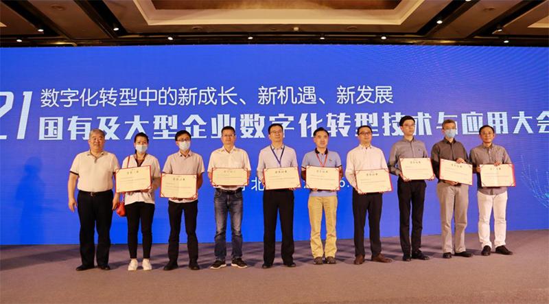 1号工程丨中检集团荣获全国企业数字化转型优秀实践单位