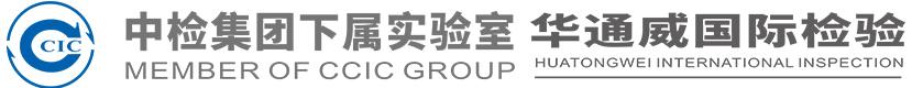 米乐m6app官网下载机构CCIC深圳华通威