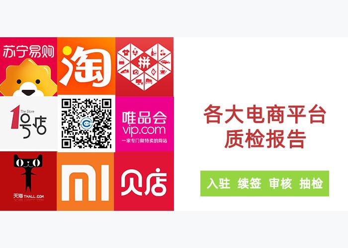 天猫入驻m6米乐app官网下载报告办理需要多久?